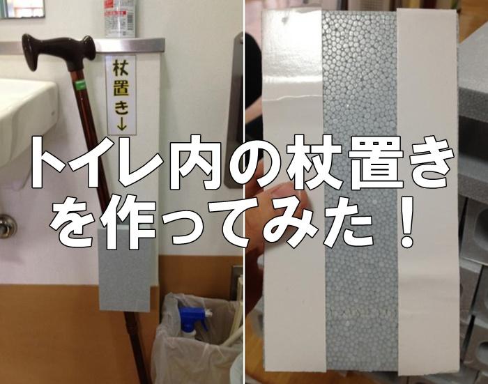 トイレ内の杖置きを作りました!