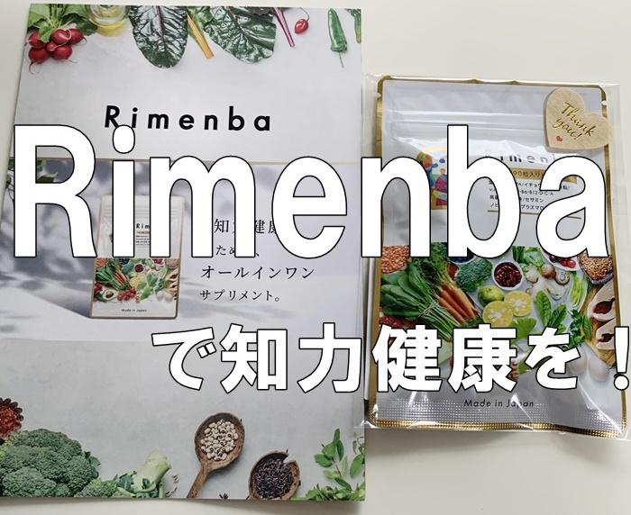 Rimenba(リメンバ)で認知症予防ケアを!