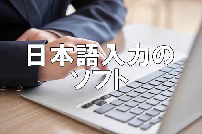 ある日本語入力のソフトでレポート作成時の時間短縮に!