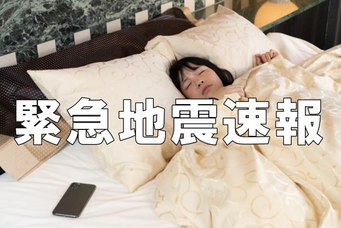 難聴や聴覚障害者が就寝中に地震が来たら…